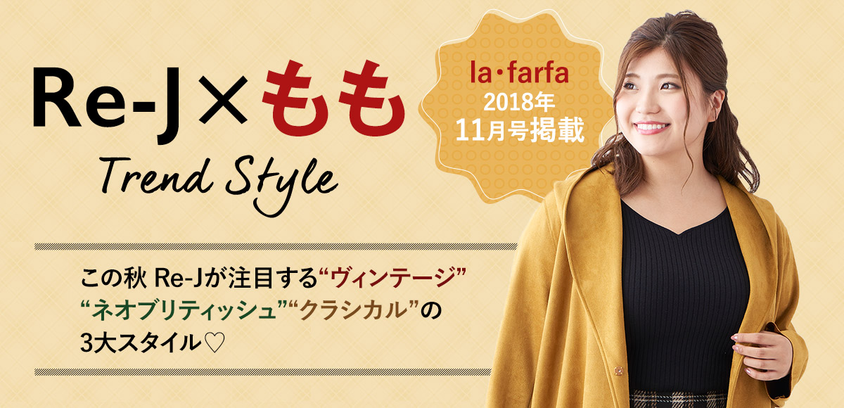 Re-Jxもも Trend Style