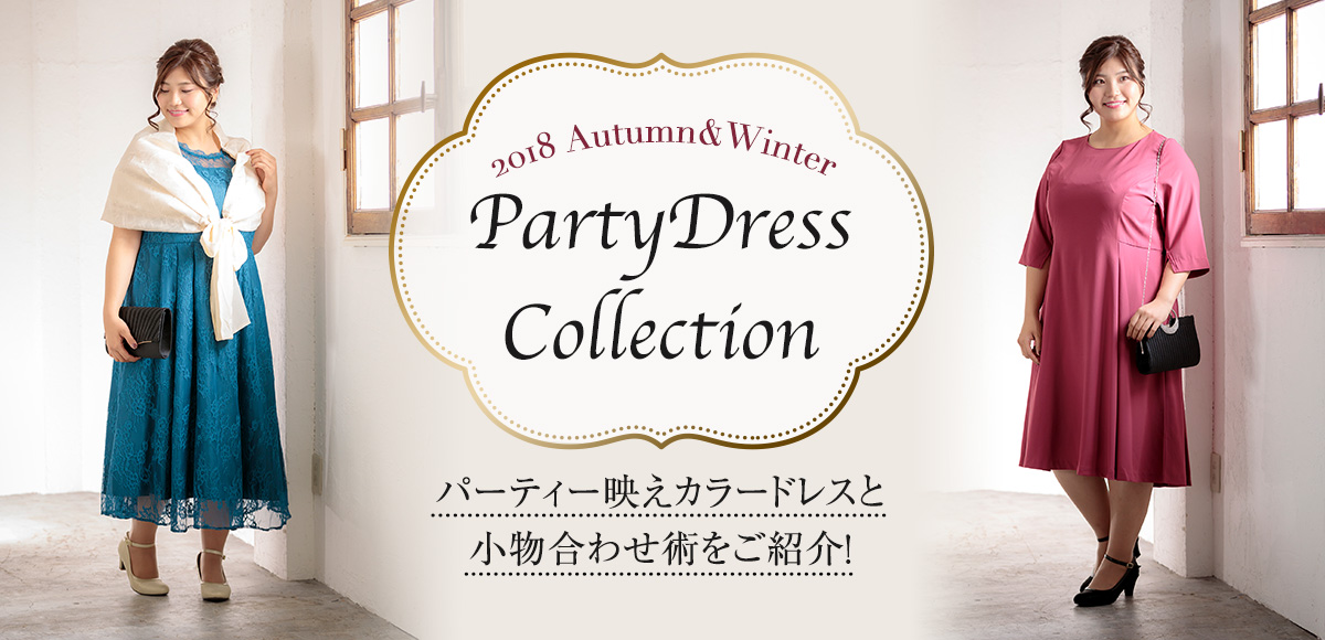 Party Dress Collection