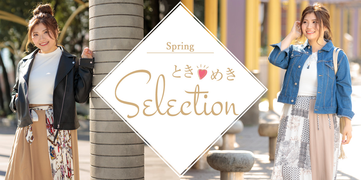 spring ときめき Selection