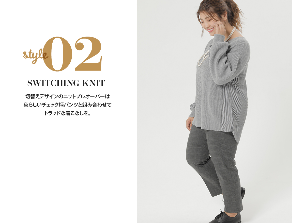 SWITCHING KNIT